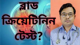 ব্লাড ক্রিয়াটিনিন টেস্ট কেন করা হয়?Serum creatinine test|Bangla health education|Vlog 86