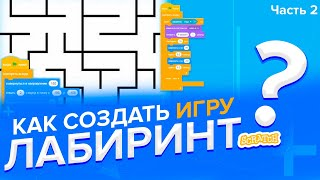 Уроки по Scratch. Как создать свою Первую игру на Скретч - Лабиринт (часть 2)