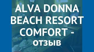 ALVA DONNA BEACH RESORT COMFORT 5* Сиде отзывы – АЛВА ДОННА БИЧ РЕЗОРТ КОМФОТ 5* Сиде отзывы видео