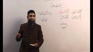 Arabi Grammmar Lecture _59 Part _03 عربی  گرامر کلاسس