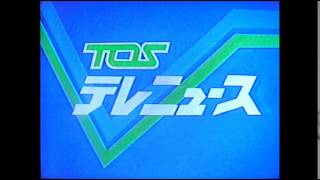 TOSテレニュース OPEDタイトル画像(2005年より前)