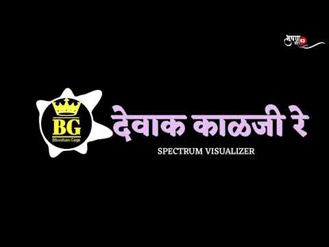 देवाक काळजी रे | SPECTRUM | Dewak Kalaji Re | Ajay Gogavale | Redu Marathi Movie