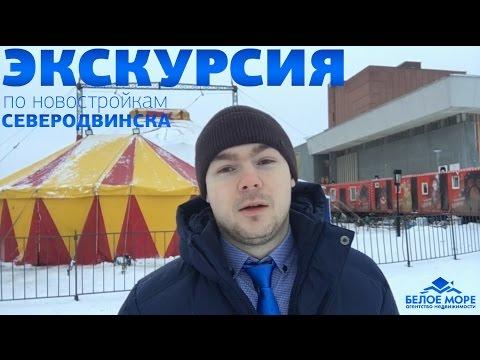 Купить новостройку в Северодвинске. Новостройки Северодвинска. Экскурсия по новостройкам.