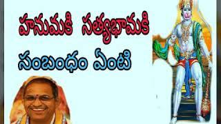 హనుమకి సత్యభామకి సంబంధం ఏంటి Brahma Sri Chaganti Latest Pravachanam By Telugu Bhakti Pravachanam