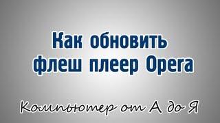 Как обновить флеш плеер Opera