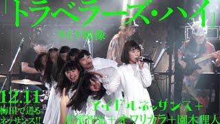 12月11日にUMEDA CLUB QUATTROにて行われた「梅田で迸るネッサンス!!...