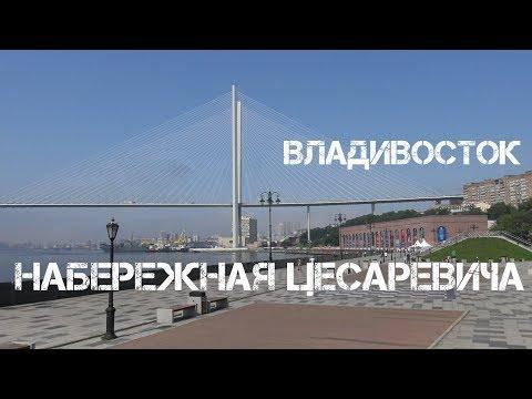 Набережная Цесаревича Владивосток (Tsarevich 블라디보스토크 제방).