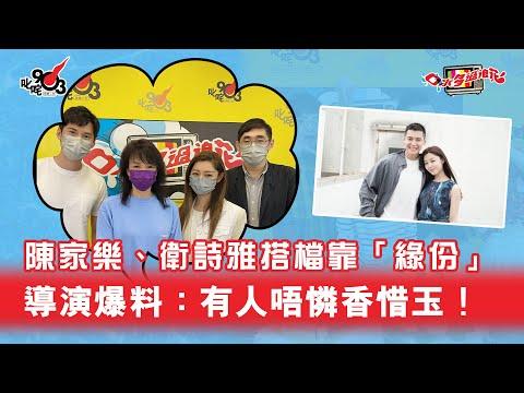 陳家樂、衛詩雅搭檔靠「緣份」 導演爆料:有人唔憐香惜玉!