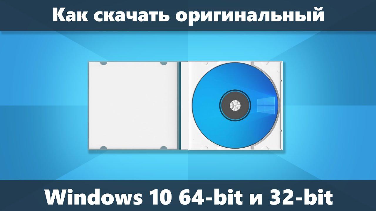 Скачать windows 10 оригинальный iso образ 32 и 64 bit youtube.