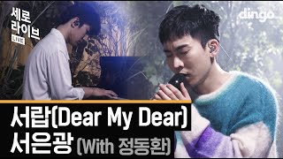 [4K] Perfect live greatest hit sound source !! Seo Eun-Kwang (with Jung Dong-Hwan) -Dear My Dear