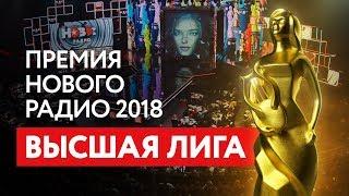 ПРЕМИЯ НОВОГО РАДИО ВЫСШАЯ ЛИГА 2018 12+