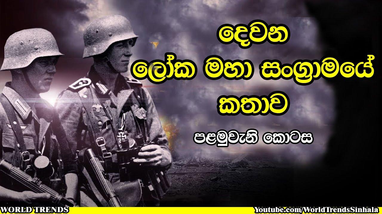Download දෙවන ලෝක මහා සංග්රාමයේ කතාව - පළමුවැනි කොටස | History of World War II Sinhala Documentary