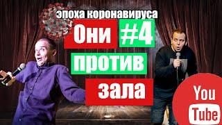 Они против зала 4 Коронавирус в Беларуси шутки Щегель Никитин импровизация Минск дикий смех