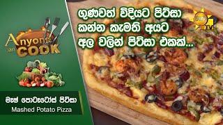 ගුණවත් විදියට පිට්සා කන්න කැමති අයට අල වලින් පිට්සා එකක්... - Mashed Potato Pizza | Anyone Can Cook Thumbnail