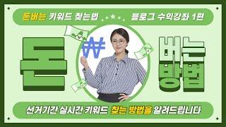 선거기간 네이버 검색어 순위 삭제?! 티스토리 실검 키…