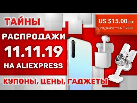 ШОК-ЦЕНЫ 11.11.19 на Алиэкспресс: ТОП-гаджеты, купоны, нюансы...