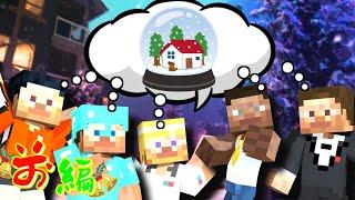 【マイクラ】今年はどでかいスノードームを作ろう!【前編】