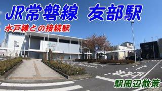 友部駅周辺を散策! JR常磐線 水戸線 (Japan Walking around Tomobe Station)