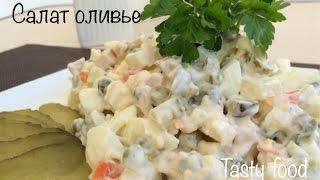 Салат Оливье - очень вкусный рецепт!