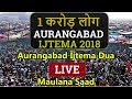 Aurangabad ijtema 2018 | Aurangabad ijtema dua | Aurangabad Ijtema live video Maulana Saad Dua