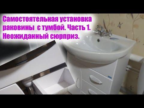 Как установить тумбу под раковину в ванной если мешают трубы