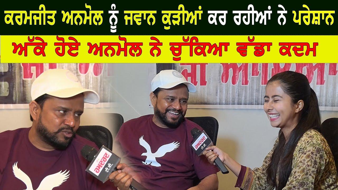 Download Movie : Kuriyan Jawan Bapu Preshaan | Karamjit Anmol Exclusive Interview | Latest Punjabi Song 2021