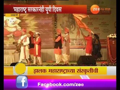 Lucknow Maharashtra Day Celebrate In Uttar Pradesh