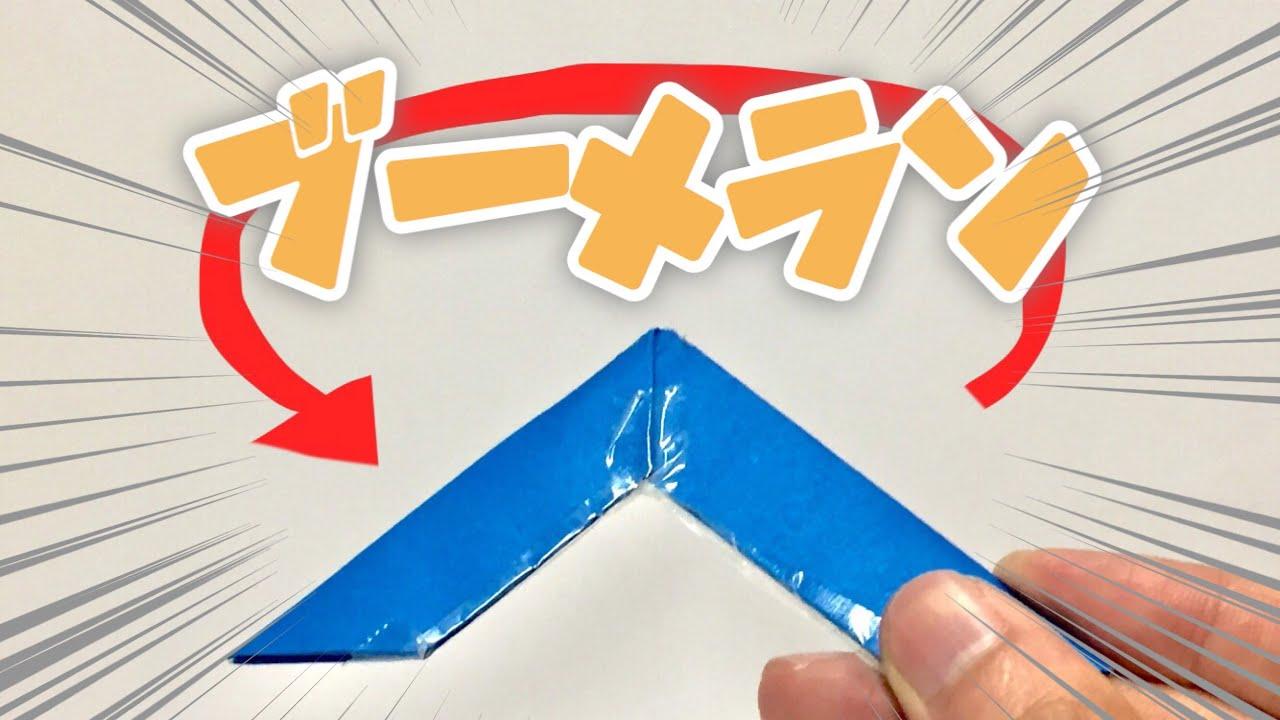 ブーメラン 折り紙