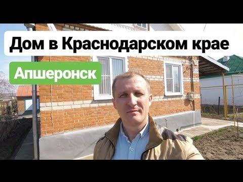 Дом в Краснодарском крае / Цена 2 500 000 / Недвижимость в Апшеронске