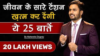 Download world best motivational video || best motivational quotes in hindi By mahendra dogney