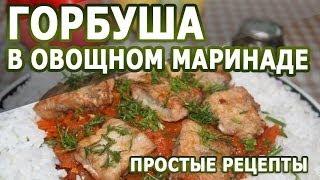 Рецепты блюд. Горбуша в овощном маринаде рецепт