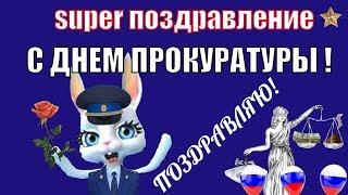С ДНЕМ  РАБОТНИКА ПРОКУРАТУРЫ РФ прикольное видео поздравление и пожелание 2019