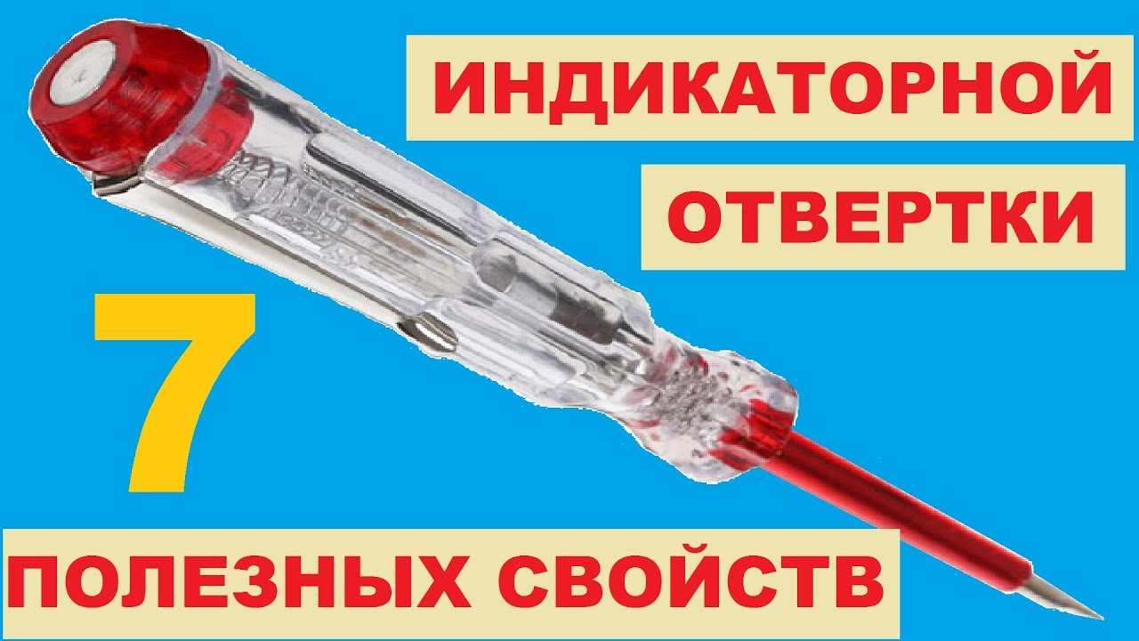 Индикаторная отвертка. Где находятся фаза, ноль и место обрыва провода? Indicator screwdriver.