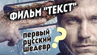 """Фильм """"ТЕКСТ"""" - шедевр? /ОБЗОР/"""