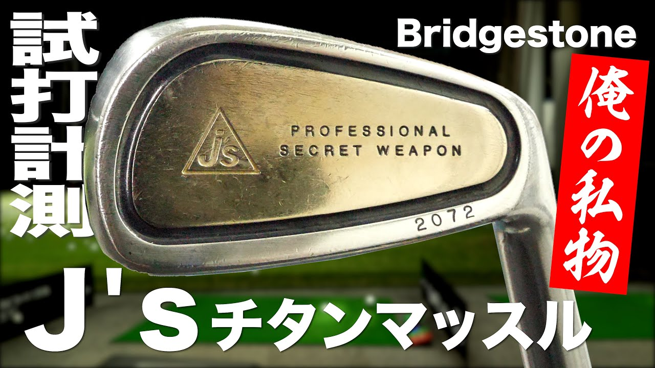 ブリヂストン『J's チタンマッスル限定』アイアン トラックマン試打 〜 BRIDGESTONE Titanium Muscle Irons Review〜