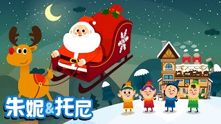 圣诞老人的礼物工厂 | 圣诞节儿歌 | Christmas Song | Chinese Song for Kids | KizCastle