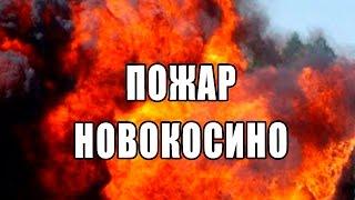 Пожар СЕГОДНЯ,Пожар в Новокосино 26 08 2015. Последние новости