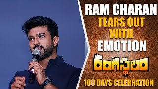 Ram Charan Tears out With Emotion @Rangasthalam 100 Days Celebrations