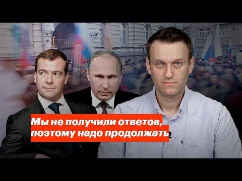Алексей Навальный — Он -