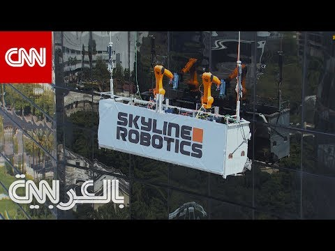 روبوت ينظف نوافذ ناطحات السحاب  - نشر قبل 3 ساعة