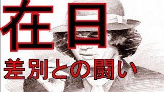 在日芸能人 松田優作差別との闘い!インタビューや妻に語られることのな...