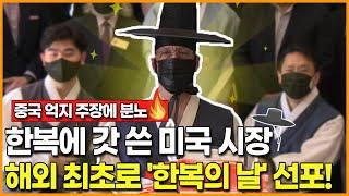 """""""한복은 한국 문화!"""" 한복에 갓 쓴…"""