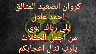 اغنيه يلي رباك ابوي كروان الصعيد احمد عادل حفله اخر سلطنه01003623593