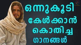 Super Hit Christian Devotional S Malayalam Christian Devotional Jino Kunnumpurath