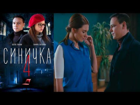 Синичка 4 - 2 серия/ 2020/ Сериал/ HD