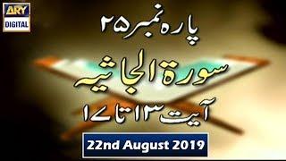 iqra-surah-e-al-jathiyah-ayat-13-17-22nd-august-2019