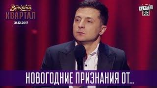 Новогодние признания от Порошенко, Тимошенко и Ляшко | Новогодний Вечерний Квартал 2018