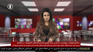 Afghanistan Dari News 18.09.2019 خبرهای افغانستان