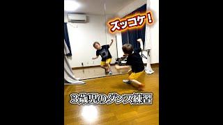 ダンス教えたことないのに凄い…3歳 弟が鏡を見て踊ってる…可愛いかよw 才能ある!?#Shorts