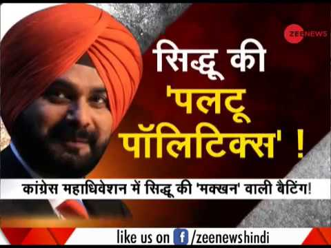 Then and Now: Navjot Singh Sidhu before and after joining Congress